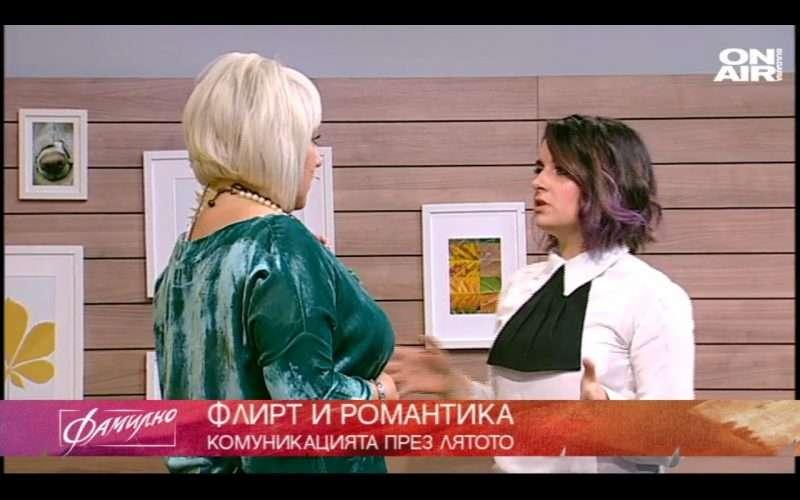 Ина Иванова обяснява ролята на езикът на тялото при флирта и комуникацията.