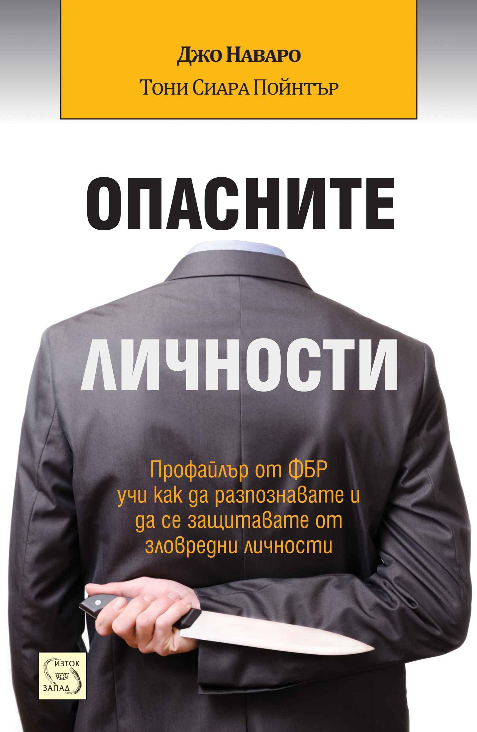 книга опасните личности нарцисистите