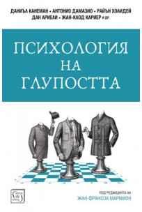 простаците корица на книгата психология на глупостта изток запад