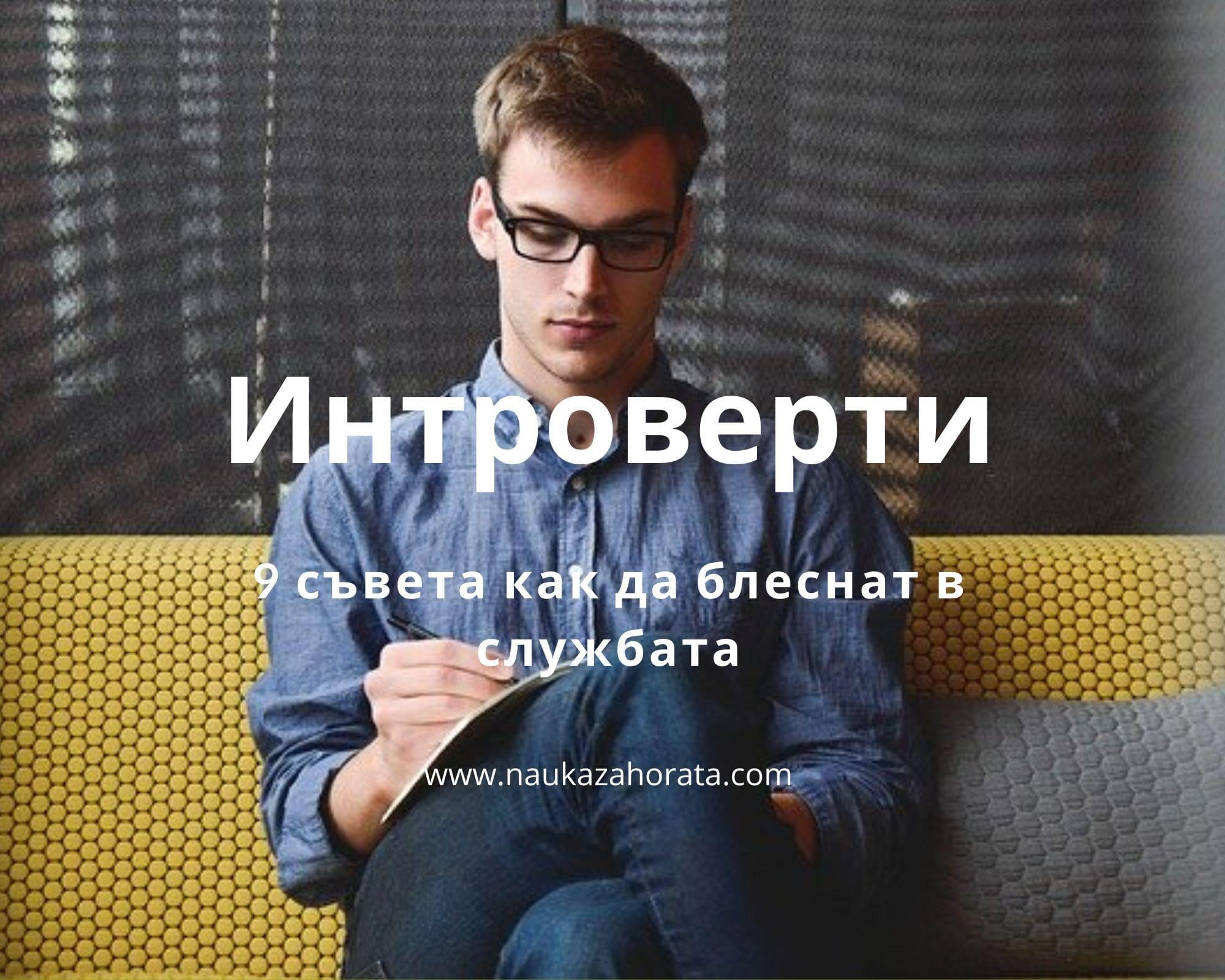 млад мъж с очила, който записва нещо в бележника си - интроверти