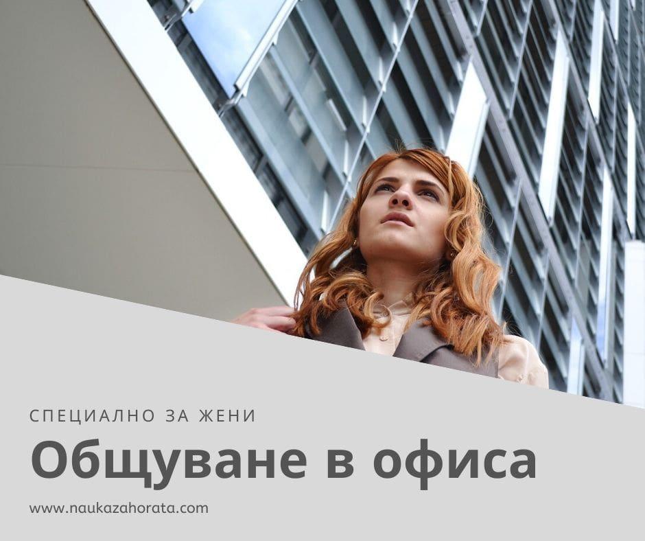 жена, която върви уверено пред бизнес сграда общуване в офиса