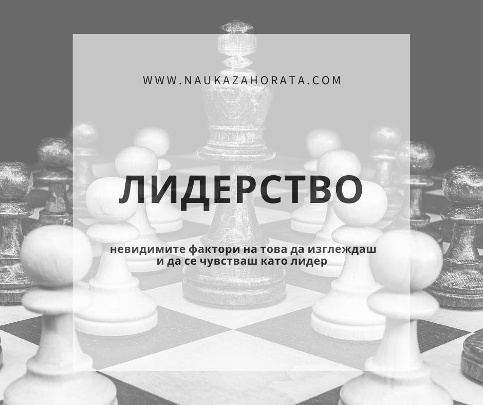шахматни фигури лидерство