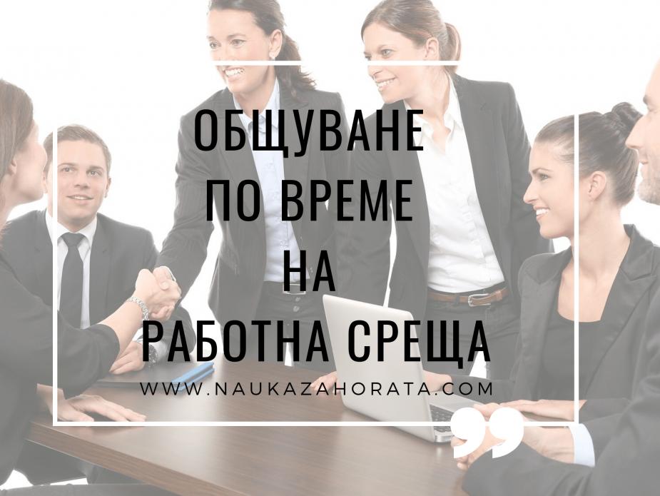 Общуване по време на работна среща