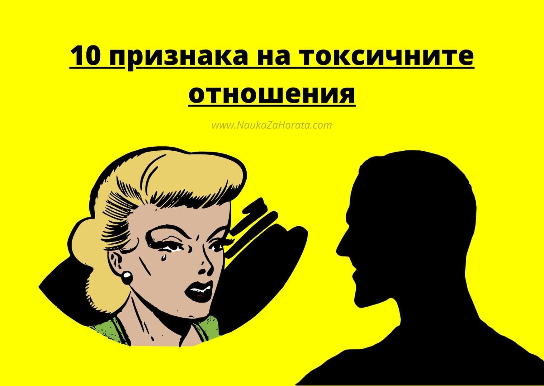 токсични отношения мъж и жена анимирани