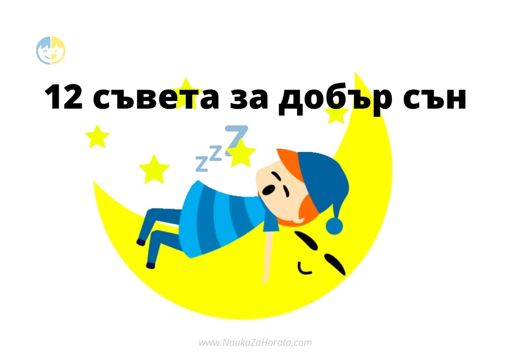 момче спи върху луната, 12 съвета за добър сън