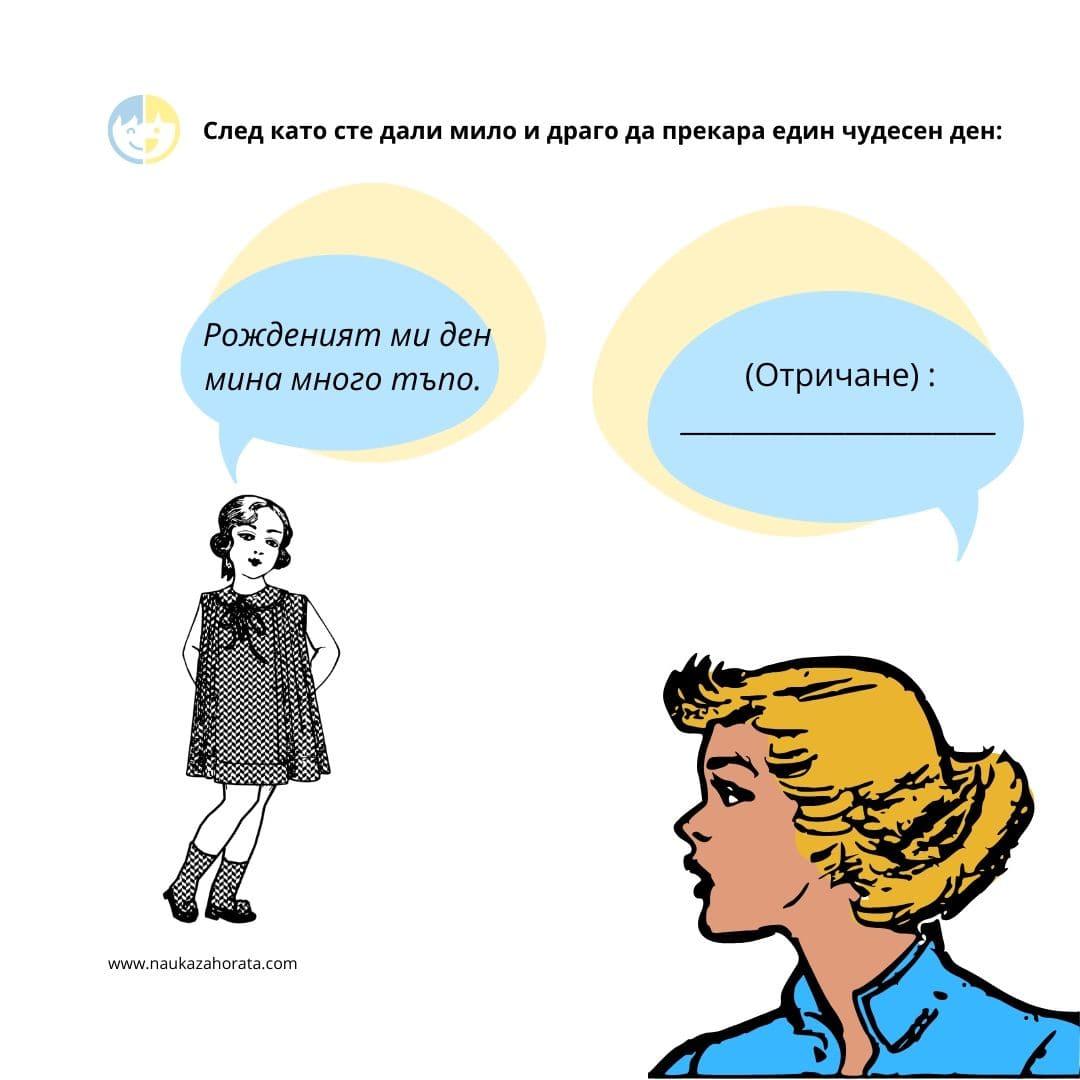 Как да научим детето да говори за чувствата си майка и дъщеря разговор