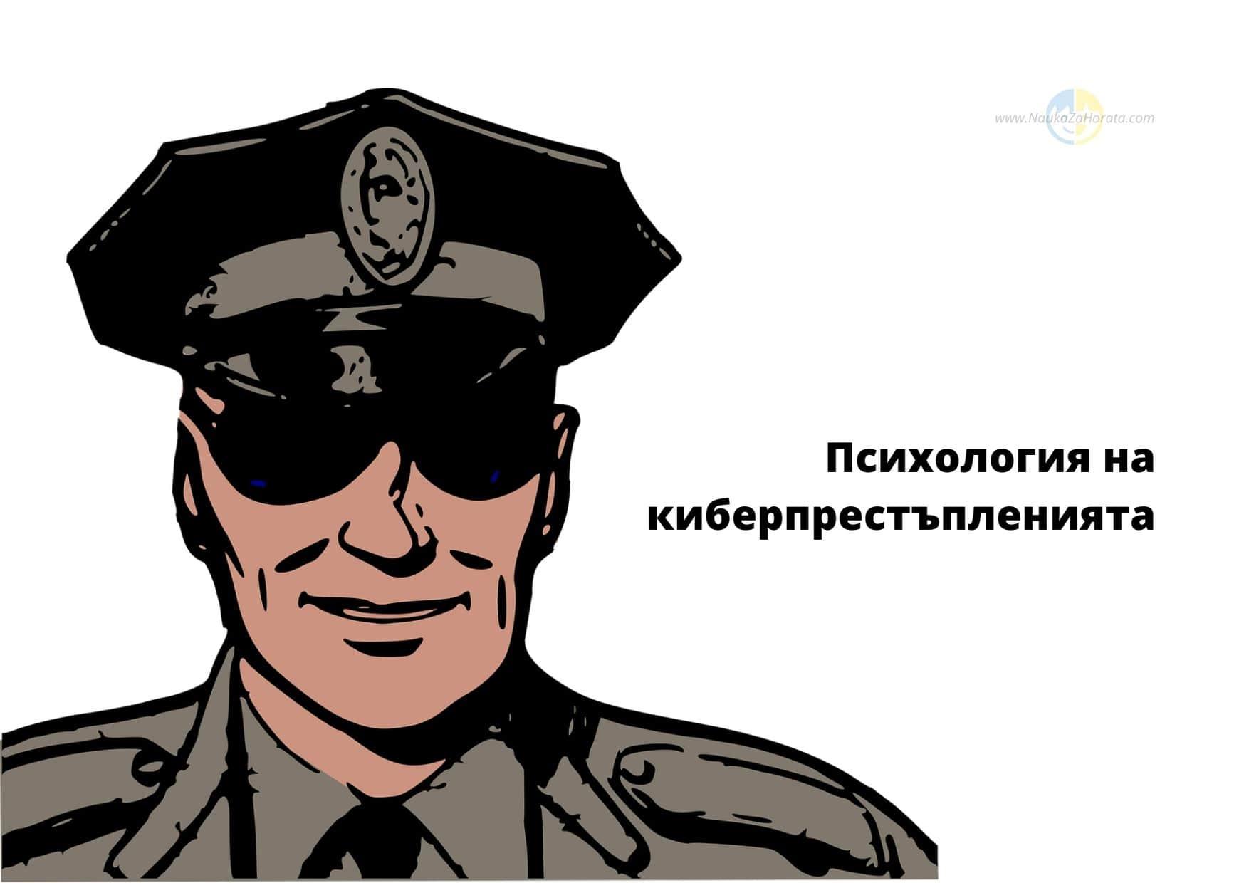 Психология на киберпрестъпленията полицай